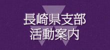 長崎県支部のホームページを開設しました。